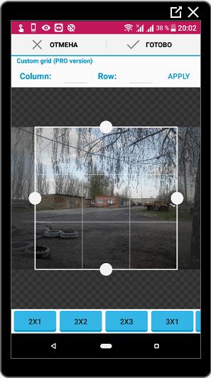 Разрезать картинку для GridMaker Инстаграма
