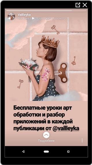 Реклама в Инстаграме Уроки по Обработке