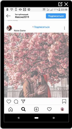 Весенняя фотография в Инстаграме