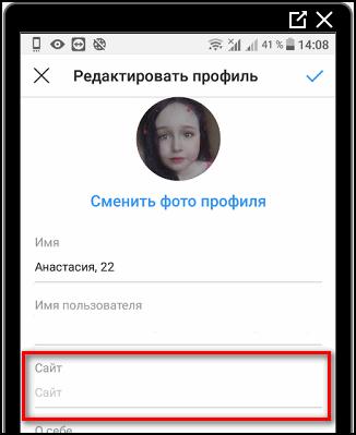 Добавить сайт в описание профиля в Инстаграме