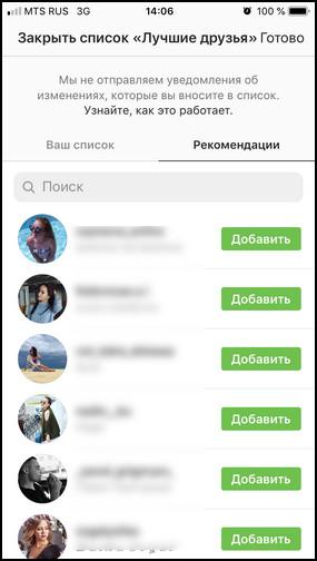 Отправка лучшим друзьям свое воспоминание в Инстаграм