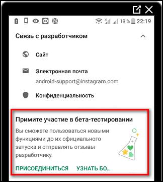 Примите участие в бета-тестировании для Инстаграма