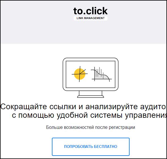 Сайт To Click для Инстаграма