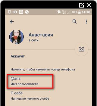 Сделать ссылку из Инстаграма Телеграм