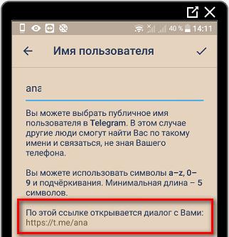 Ссылка из Телеграм в Инстаграм