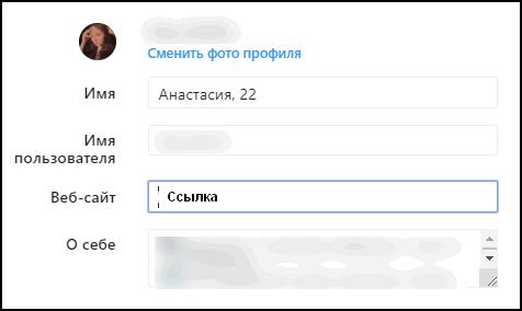Вставить ссылку в Инстаграме