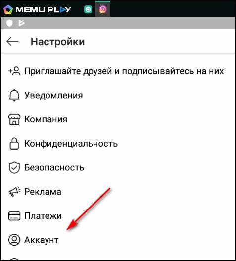 Аккаунт в Инстаграме с компьютерной версии