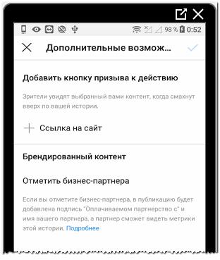 Дополнительные возможности Инстаграм