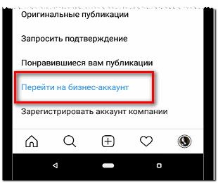 Перейти на бизнес-аккаунт в Инстаграме