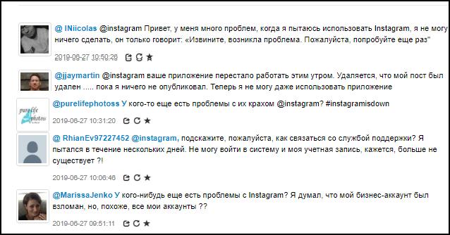 Проблема с Инстаграмом комментарии