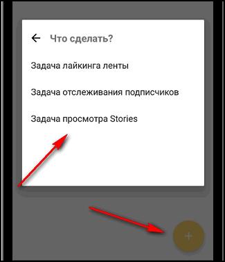 Просмотр Сторис задача в Promoflow Инстаграм