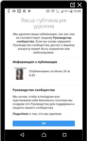 Публикация удалена Инстаграме
