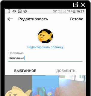 Редактировать Актуальное в Инстаграме обложка