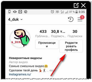 Редактировать профиль в Инстаграме