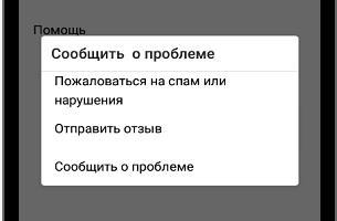 Сообщить о проблеме выбрать категори Инстаграм