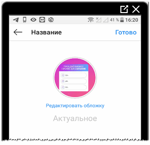 Создать актуальное в Инстаграме
