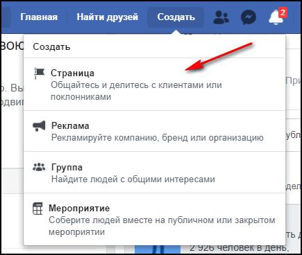 Создать бизнес-профиль в Фейсбуке для Инстаграма