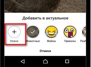 Создать новое актуальное в Инстаграм
