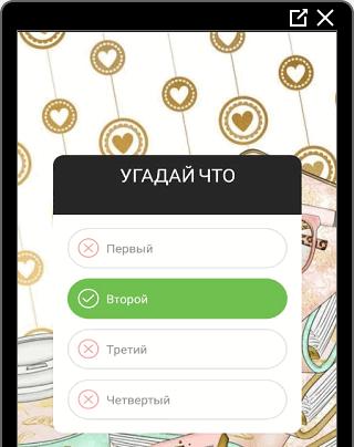 Угадай ответ вопроса Инстаграм