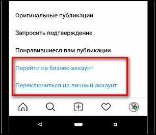 Вернуться на бизнес-аккаунт в Инстаграме