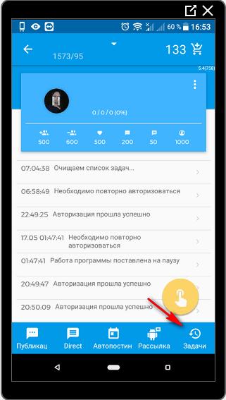 Задачи в PromoFlow для Инстаграма
