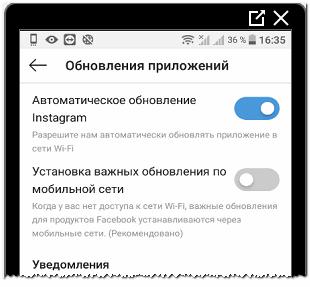 Автоматическое обновление в настройках Инстаграма