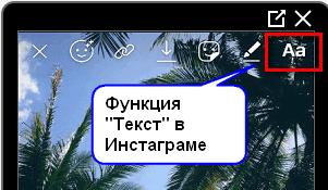 Функция текст в Сторис Инстаграма