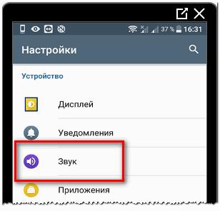 Настройки звук телефон Инстаграм