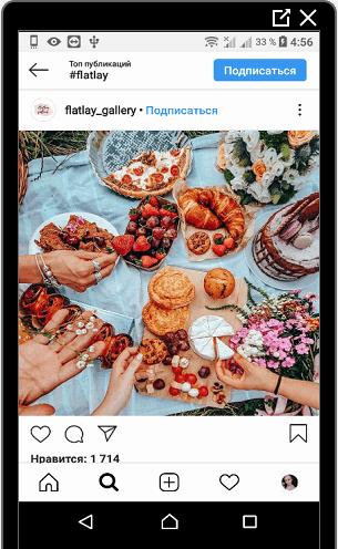 Раскладки в Инстаграме пример
