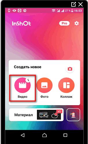 Видео в Inshot улучшить качество для Инстаграма