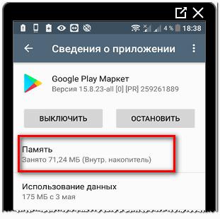 Google Play Market удалить кеш для Инстаграма