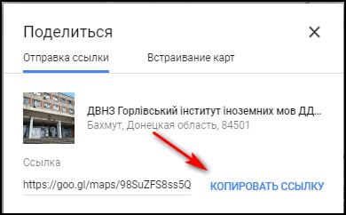 Копировать ссылку для Инстаграма