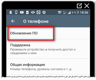 Обновление ПО на смартфоне для Инстаграм