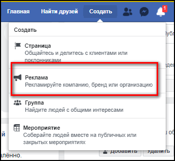 Реклама в Facebook для Инстаграма