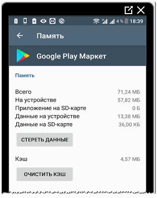 Стереть данные для Play Market Инстаграм