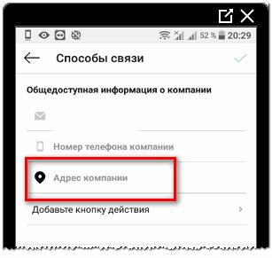 Указать адрес компании в способах связи Инстаграме