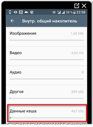 Данные кэша в Инстаграме
