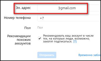 Электронный адрес почты в Инстаграме