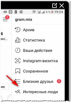 Интересные люди вкладка в Инстаграме