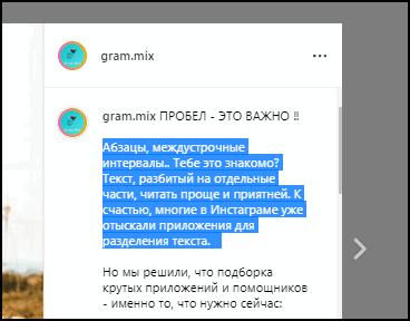 Копировать текст в браузере для Инстаграма