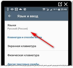 Поменять язык на телефоне для Инстаграма