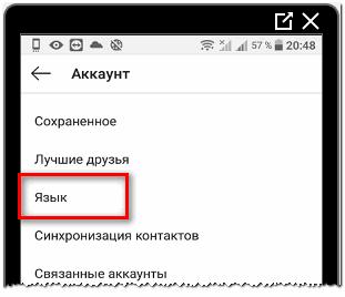 Поменять язык в Инстаграме