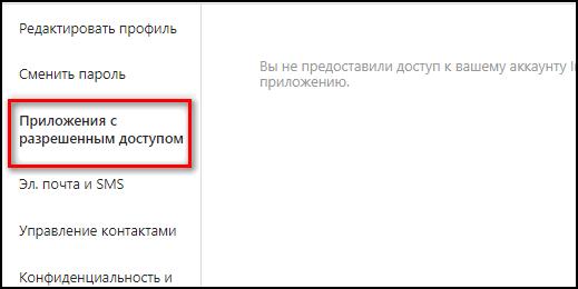 Приложения с разрешенным доступом в Инстаграме