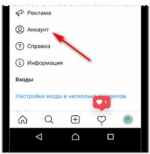 Раздел Аккаунт в настройках Инстаграма