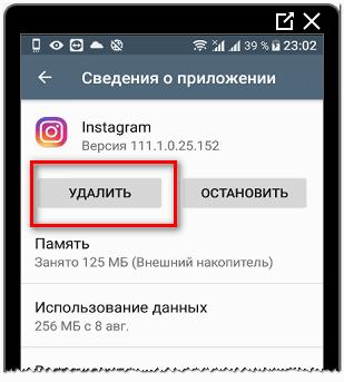 Удалить Инстаграм с телефона