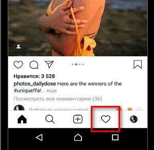 Уведомления в Инстаграме пример