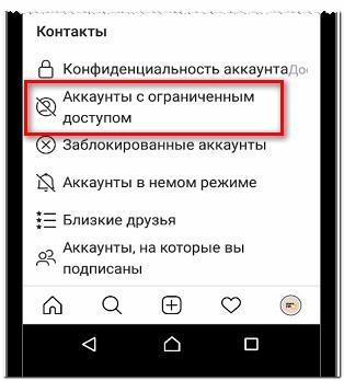 Аккаунты с ограниченным доступом в Инстаграме