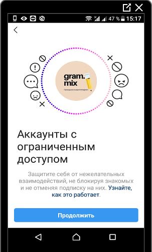 Информация о новой функции в Инстаграме