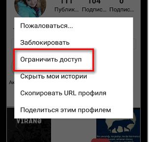 Ограничить доступ к странице в Инстаграме
