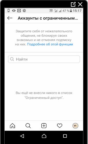 Внести в список ограниченный доступ Инстаграм